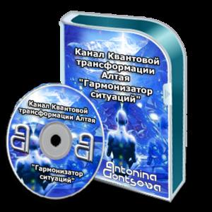 Канал трансформации Гармонизатор ситуаций